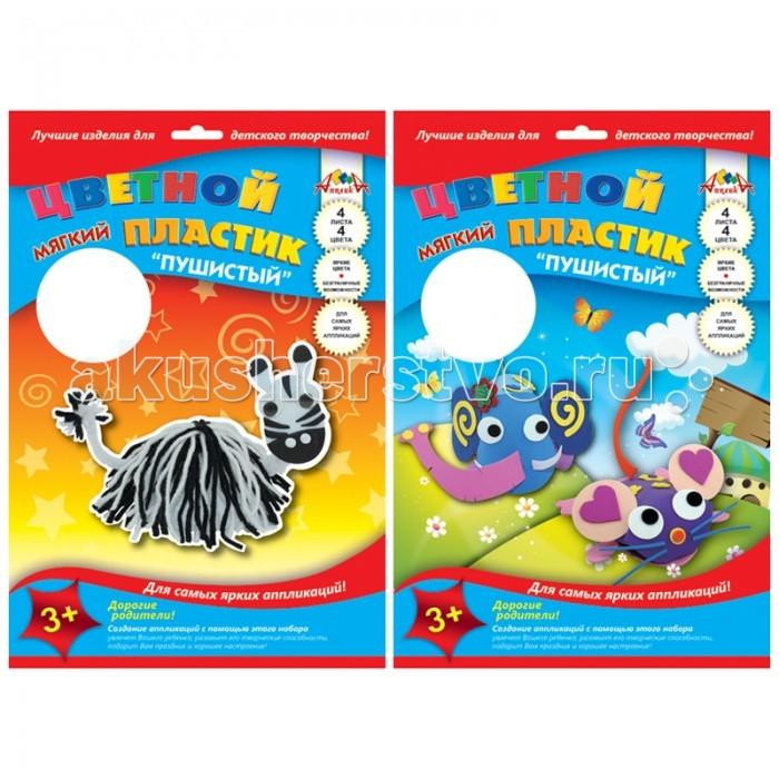 Наборы для творчества Апплика Цветной мягкий пластик EVA А4 4 листа 4 цвета пушистый наборы для творчества апплика цветной мягкий пластик eva а4 4 листа 4 цвета пушистый