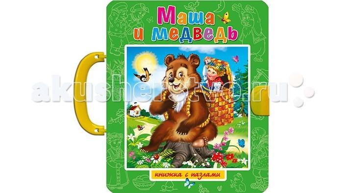 Книжки-игрушки Проф-Пресс Книжка-Пазлы с замком Маша и медведь книжки пазлы проф пресс 978 5 378 08246 9