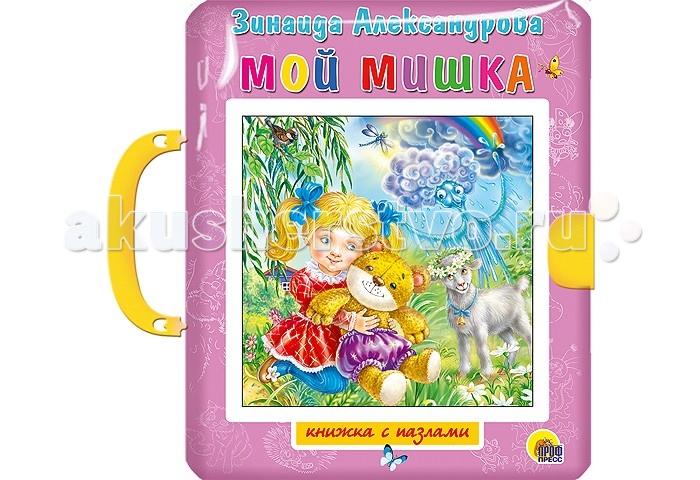 Книжки-игрушки Проф-Пресс Книжка-Пазлы с замком Мой мишка книжки пазлы проф пресс 978 5 378 08246 9