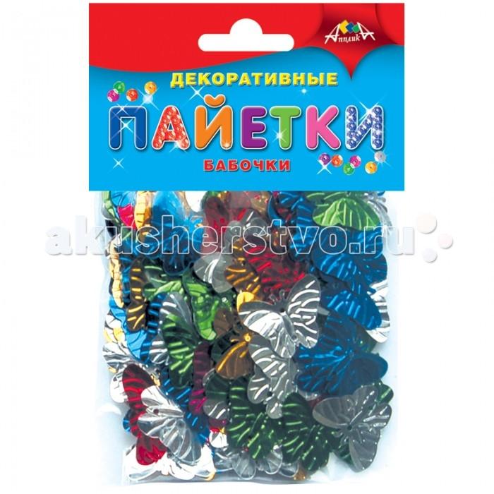 Наборы для творчества Апплика Материал декоративный Пайетки Бабочки наборы для творчества апплика набор для сборки кусудама 36 граней