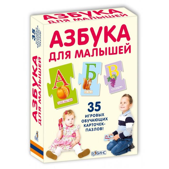 Раннее развитие Робинс Пазлы. Азбука для малышей раннее развитие росмэн развивающие карточки учимся читать