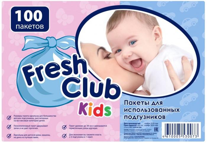 Утилизаторы подгузников Fresh Club Kids Пакеты для использованных подгузников 100 шт. пакеты д запекания fresh 4шт 30х40см полиэтилен
