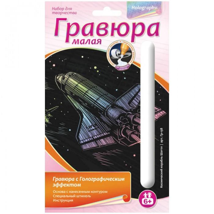 Наборы для творчества Lori Малая гравюра с голографическим эффектом Космический корабль - Шаттл всё для лепки lori пластилин классика 16 цветов