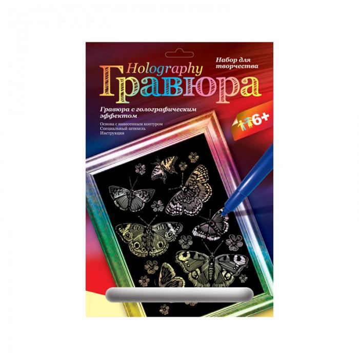 Наборы для творчества Lori Гравюра с голографическим эффектом Мерцающие бабочки lori набор для мальчиков юный скульптор lori