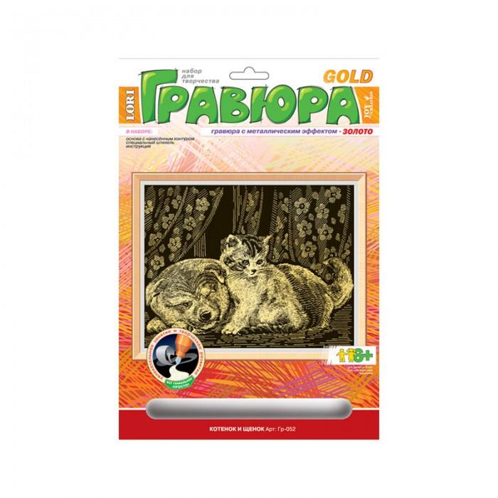Наборы для творчества Lori Гравюра с эффектом золота Котенок и щенок lori набор для мальчиков юный скульптор lori