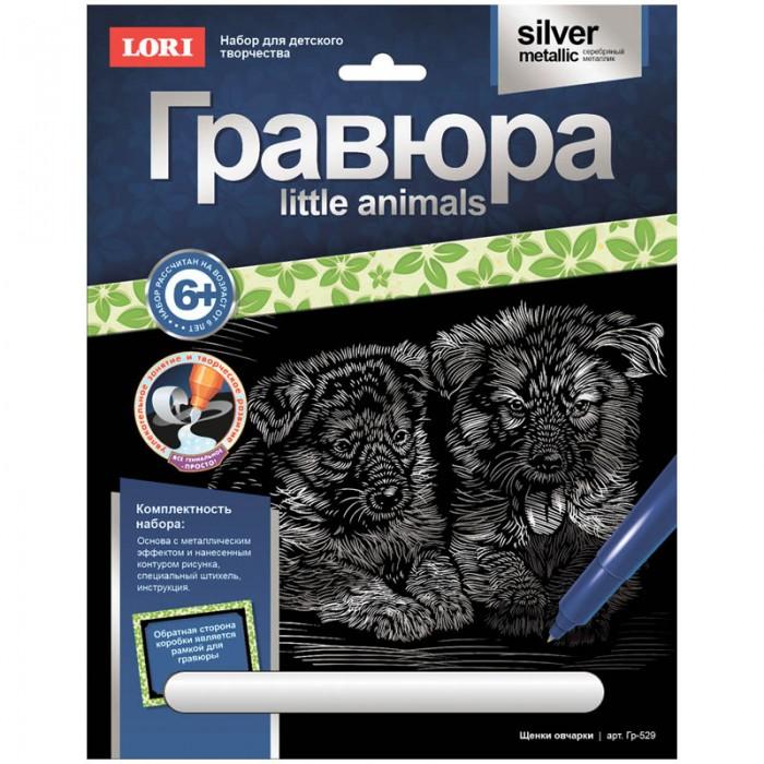 Наборы для творчества Lori Гравюра с эффектом серебра Щенки овчарки lori набор для мальчиков юный скульптор lori