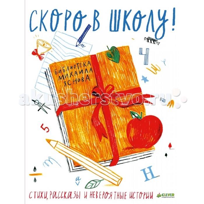 Купить Художественные книги, Clever Книжка Скоро в школу: Стихи, рассказы и невероятные истории
