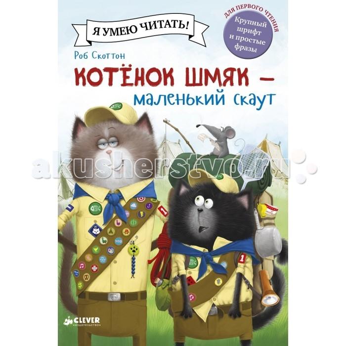Художественные книги Clever Книжка Котенок Шмяк - маленький скаут