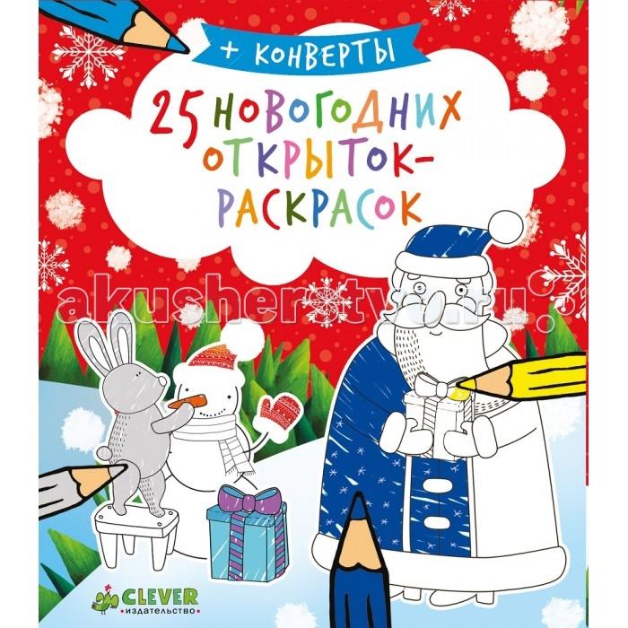 цена на Раскраски Clever 25 новогодних открыток-раскрасок + конверты