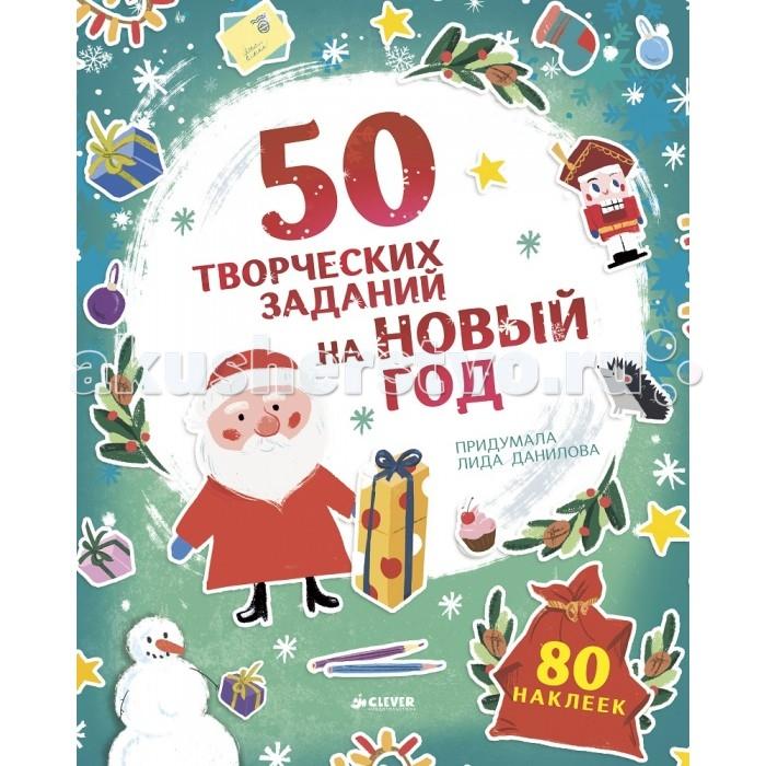 Книжки с наклейками Clever Книжка 50 творческих заданий на Новый год clever книжка творческие задания животные 23 пошаговых урока
