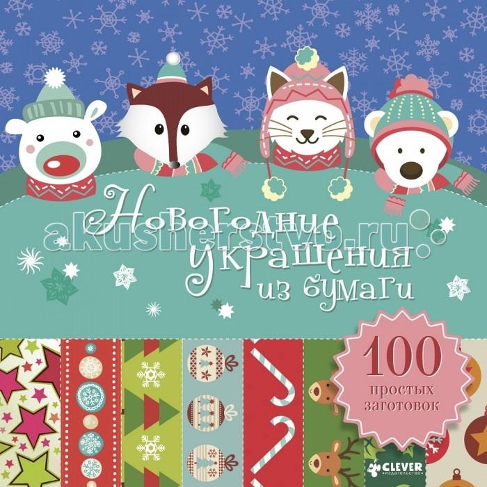 Наборы для творчества Clever Книжка Новогодние украшения из бумаги 100 простых заготовок питер новогодние подарки вырезаем и складываем из бумаги