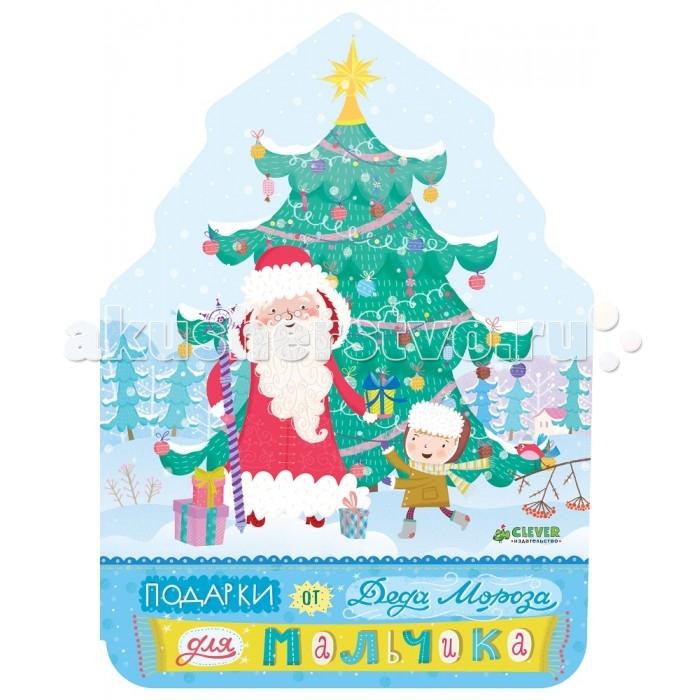 Развивающие книжки Clever Книжка Подарки от Деда Мороза для мальчика феникс развивающая книжка подарки деда мороза