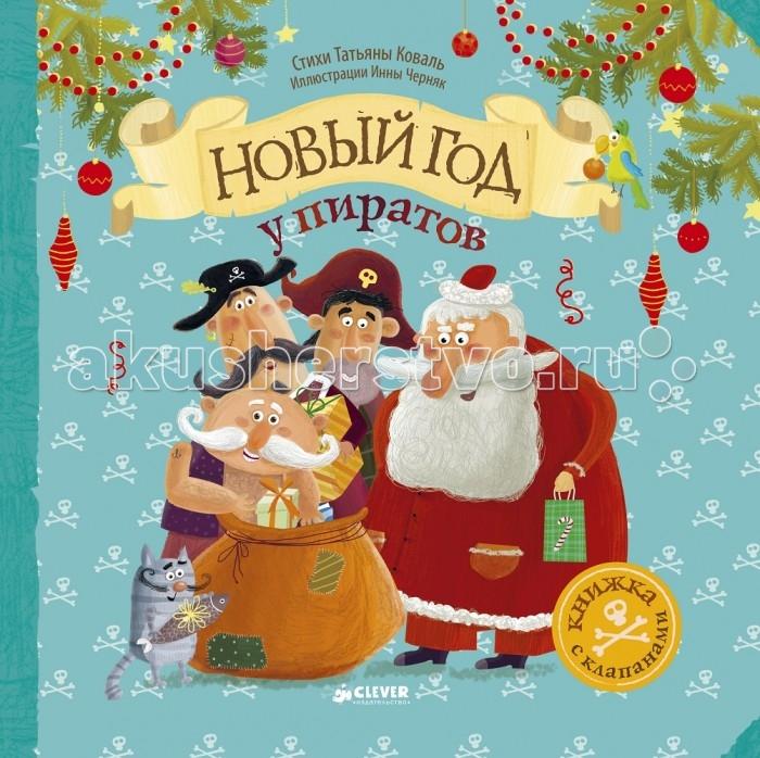 Книжки-игрушки Clever Книжка Новый год у пиратов книги издательство clever новый год у пиратов коваль т
