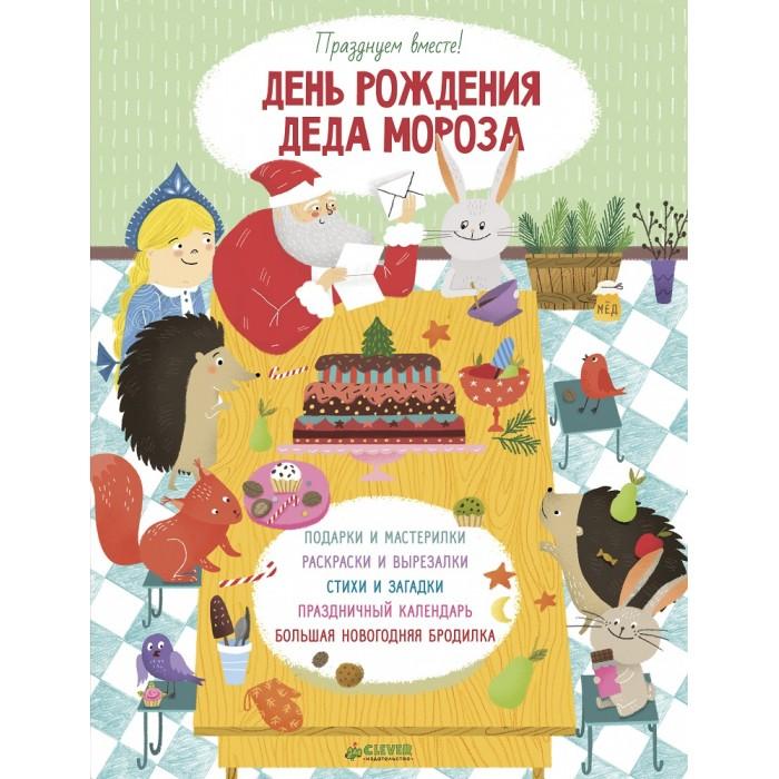 Развивающие книжки Clever Книжка День рождения Деда Мороза Празднуем вместе!