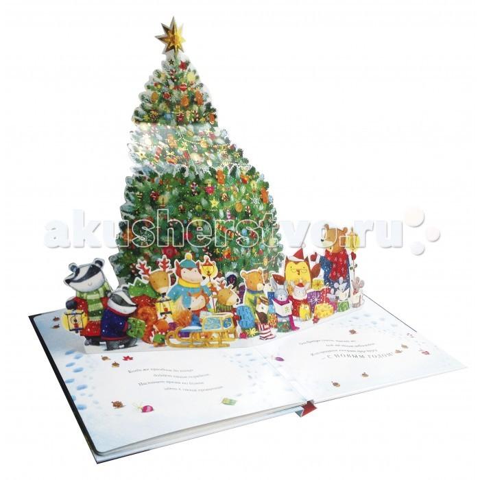 Книжки , Книжки-панорамки Clever Книжка Новогодняя елка Загляни под клапан арт: 190032 -  Книжки-панорамки