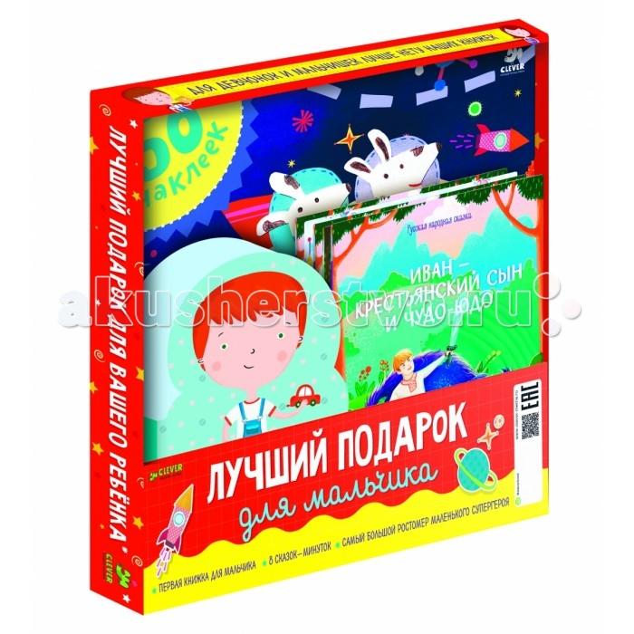 Clever Комплект книг Лучший подарок для мальчика