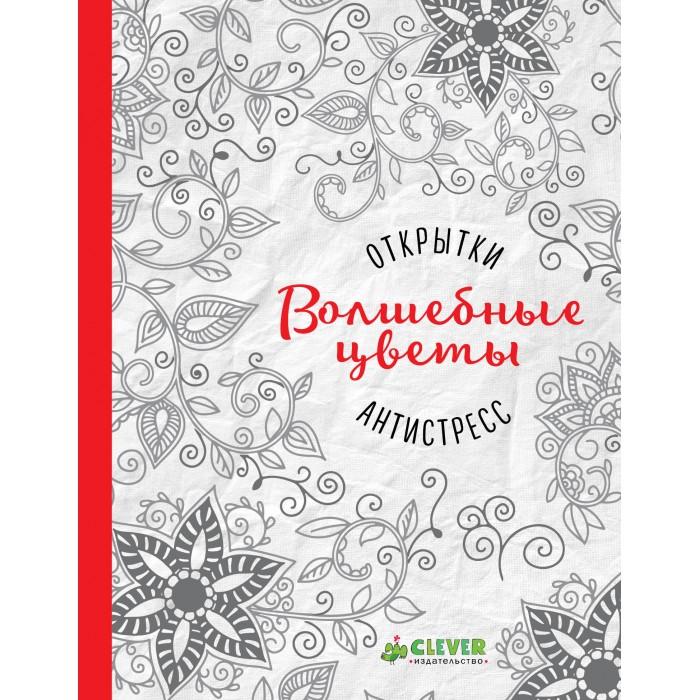 Раскраски Clever Открытки-антистресс Волшебные цветы открытки антистресс волшебные цветы издательство клевер ут 00013658