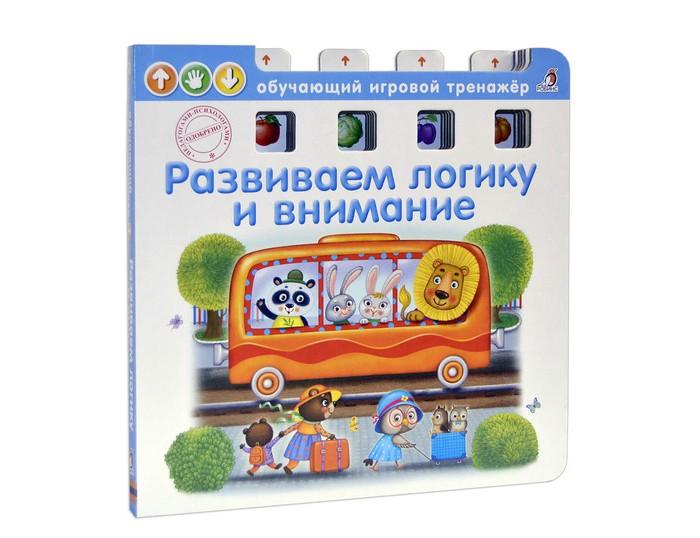 Обучающие книги Робинс Книга Развиваем логику и внимание развиваем внимание