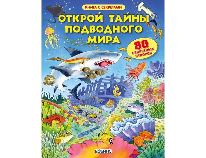 Обучающие книги Робинс Книга Открой тайны подводного мира