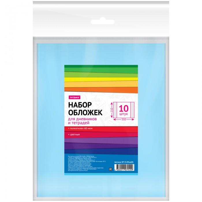 Канцелярия Спейс Набор обложек 210х350 для дневников тетрадей ПЭ 60 мкм цветная 10 штук канцелярия спейс набор обложек 233х455 для учебников универсальные пэ 60 мкм 10 штук