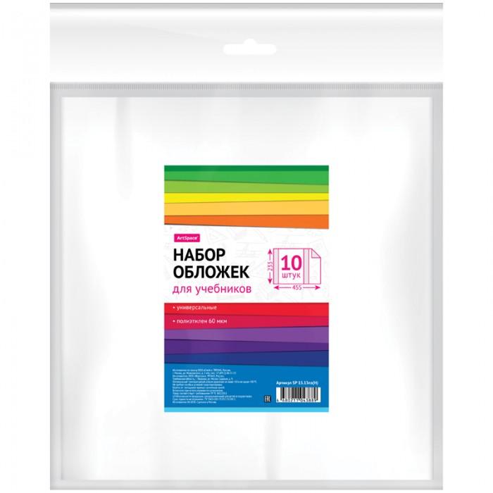 Канцелярия Спейс Набор обложек 233х455 для учебников универсальные ПЭ 60 мкм 10 штук канцелярия спейс набор обложек 233х455 для учебников универсальные пэ 60 мкм 10 штук