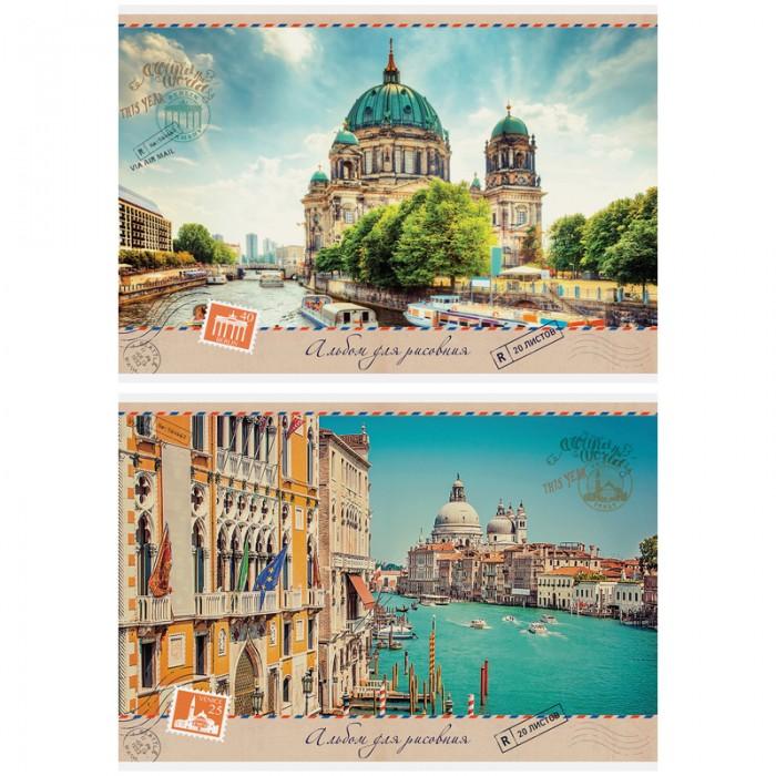 Принадлежности для рисования Спейс Альбом для рисования Путешествия Air mail 20 листов