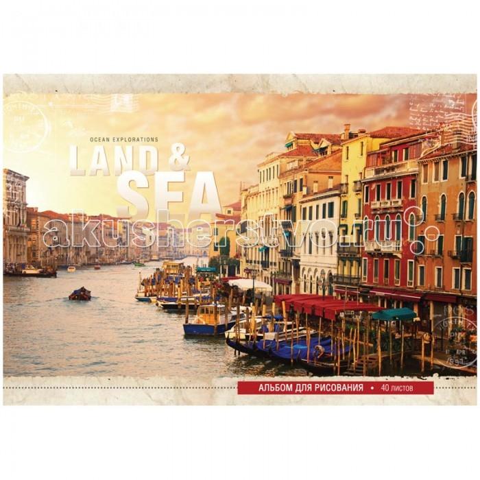 Принадлежности для рисования Спейс Альбом для рисования Путешествия Land&Sea 40 листов