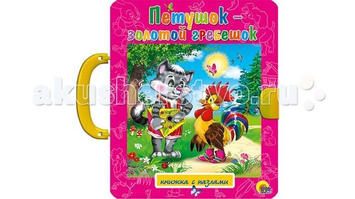 Книжки-игрушки Проф-Пресс Книжка-Пазлы с замком Петушок-золотой гребешок ручки оконные с замком в москве