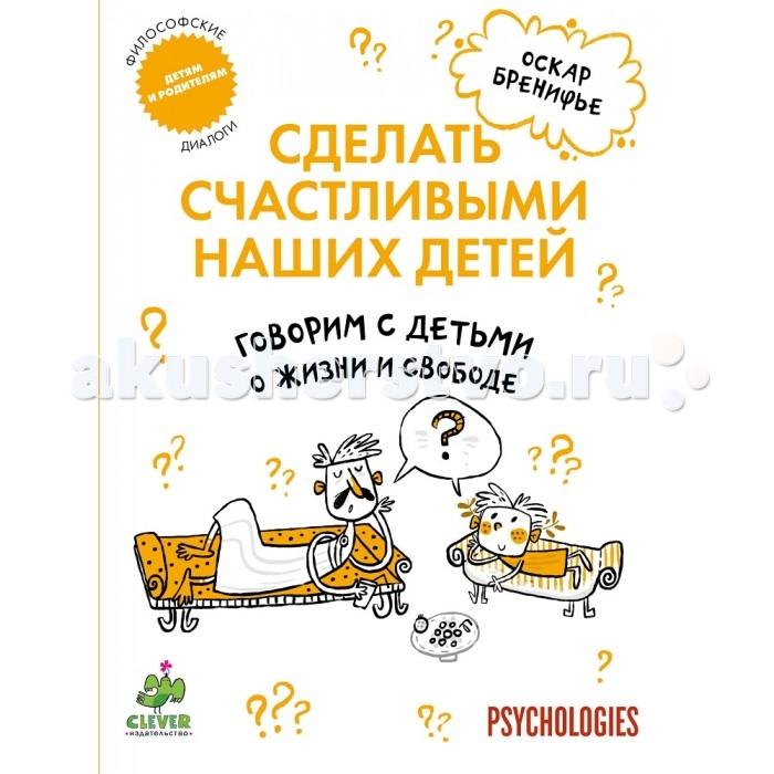 Книги для родителей Clever Книжка Говорим с детьми о жизни и свободе clever книга говорим с детьми о жизни и свободе
