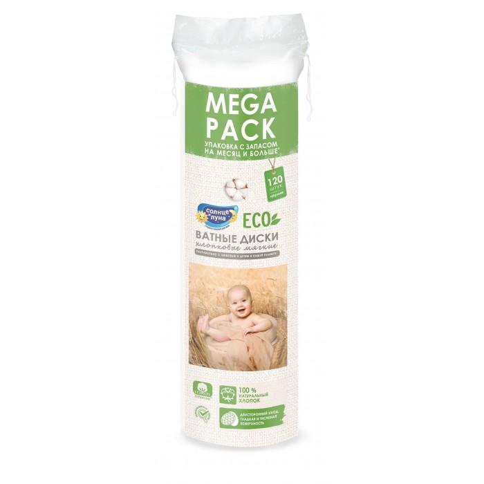 Гигиена для мамы Солнце и Луна Детские ватные диски 120 шт. гигиена для мамы greenday ватные диски 120 шт