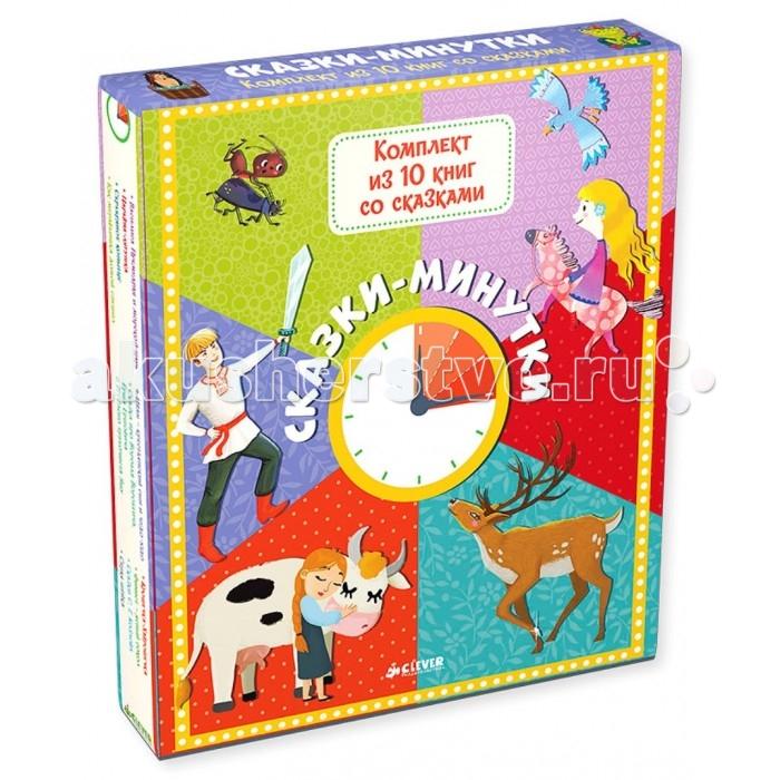 Художественные книги Clever Комплект книжек Сказки-минутки (10 книг) раннее развитие clever набор для девочки скоро в школу комплект из 5 книг