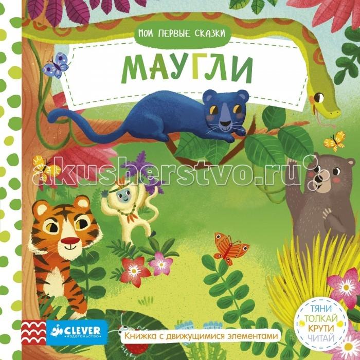 Clever Книжка Мои первые сказки Маугли Тяни, толкай, крути, читай