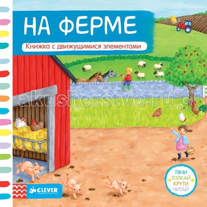 Clever Книжка На ферме Тяни, толкай, крути, читай
