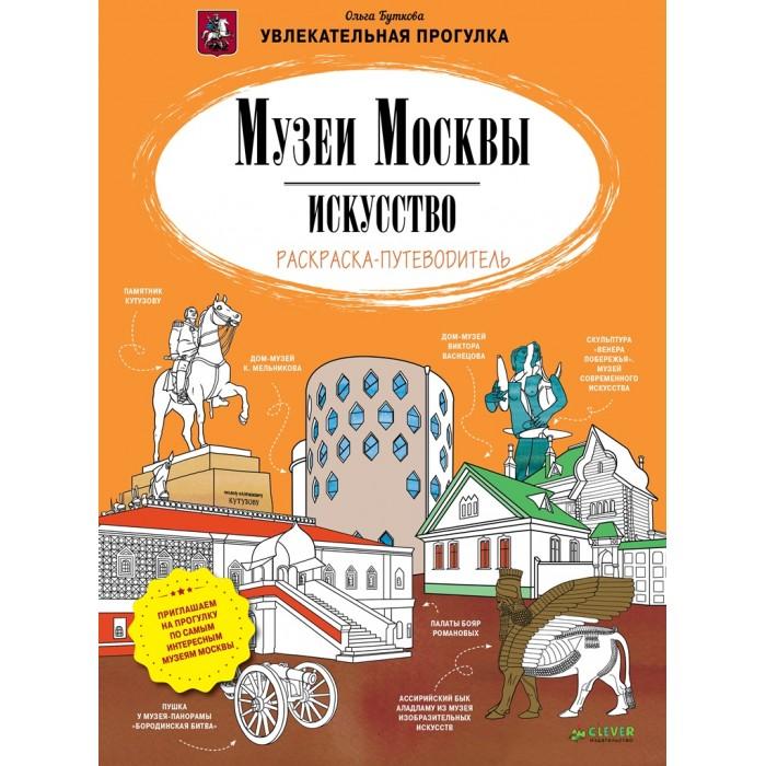 Раскраски Clever Музеи Москвы Искусство Раскраска-путеводитель ремонт в москве фанеру в вао москвы