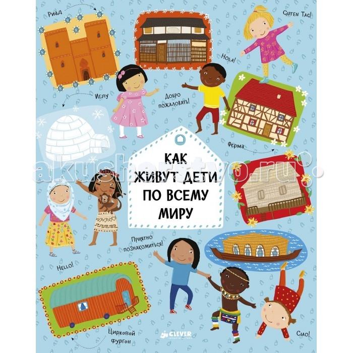 Энциклопедии Clever Книжка Как живут дети по всему миру раскраски clever большая книжка по цифрам