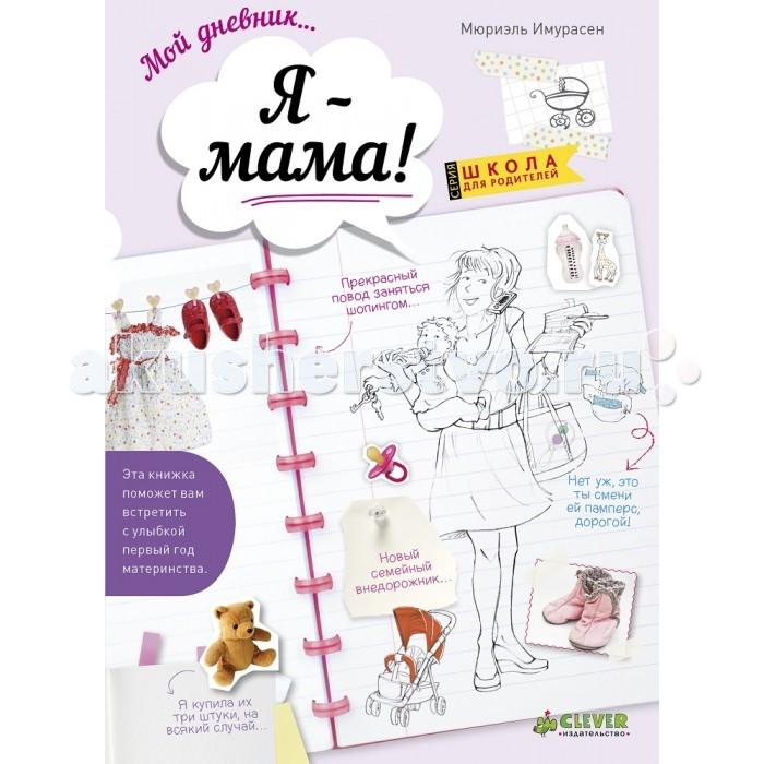 Книги для родителей Clever Книжка Мой дневник… Я - мама! Школа для родителей (мягкая обложка) cute n clever плакат а2 для девочек мой первый год