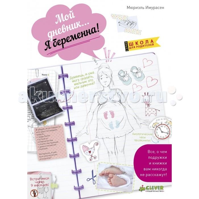 Книги для родителей Clever Книжка Мой дневник… Я беременна! Школа для родителей (мягкая обложка) книга clever я люблю петербург мой творческий альбом для прогулок