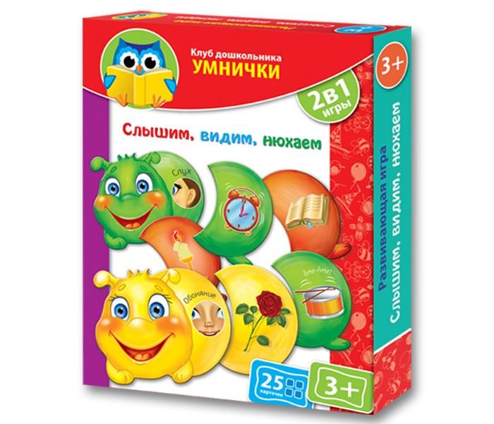 Раннее развитие Vladi toys НИ Слышим видим нюхаем