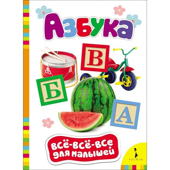 Обучающие книги Росмэн Все-все-все для малышей. Азбука книжки картонки росмэн волшебная снежинка новогодняя книга