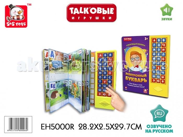 Обучающие книги S+S Toys Talkовые игрушки книга Электронный букварь фигурки игрушки s s развивающая игра бегающий дракончик