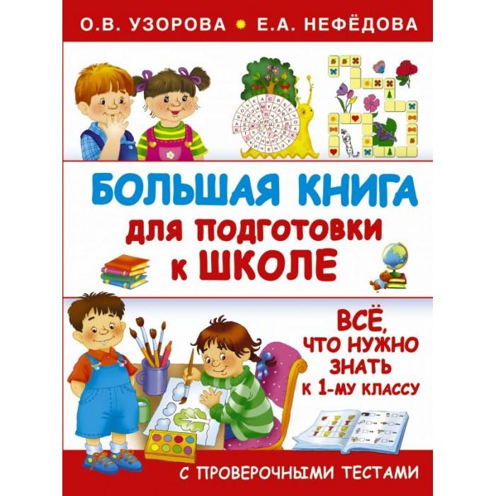 Издательство АСТ Книга Большая книга для подготовки к школе фото