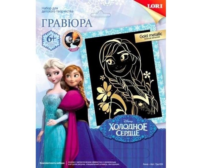 Наборы для творчества Lori Гравюра Disney Холодное сердце большая с эффектом золота Анна гравюра disney lori в ассортименте
