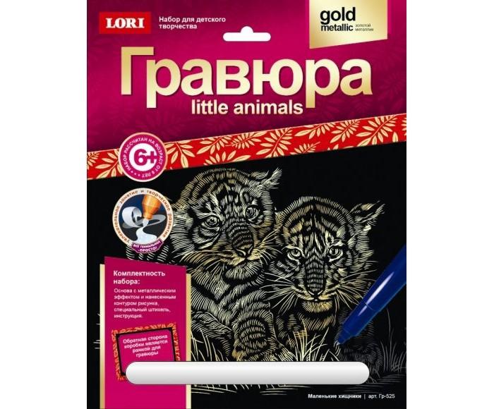 Наборы для творчества Lori Гравюра Little Animals с эффектом золото Маленькие хищники lori набор для мальчиков юный скульптор lori
