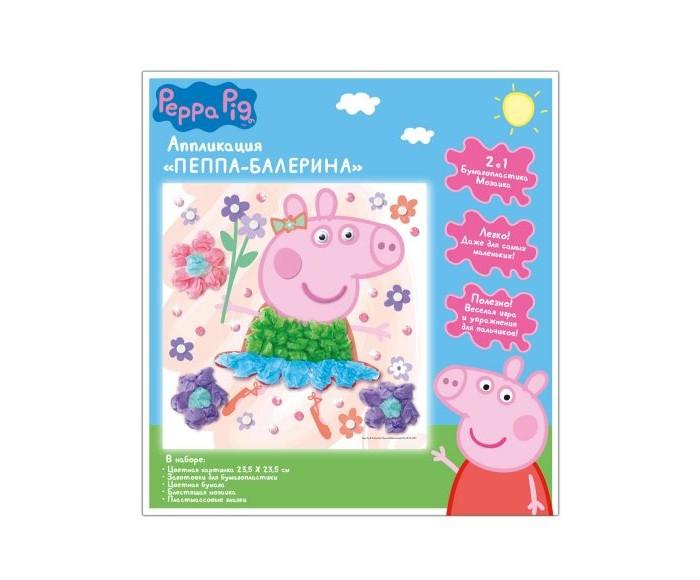 Наборы для творчества Свинка Пеппа (Peppa Pig) Аппликация Пеппа Балерина цветная бумага 1 сторонняя 16 листов 8 цветовpeppa pig свинка пеппа