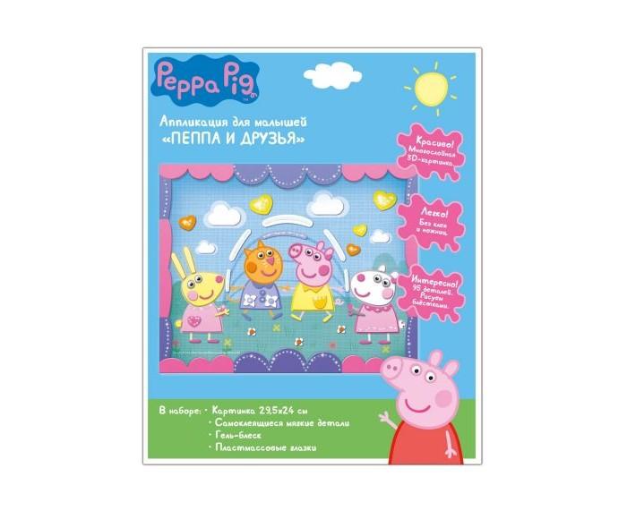Наборы для творчества Свинка Пеппа (Peppa Pig) Аппликация Пеппа и друзья набор игровой peppa pig 10 см
