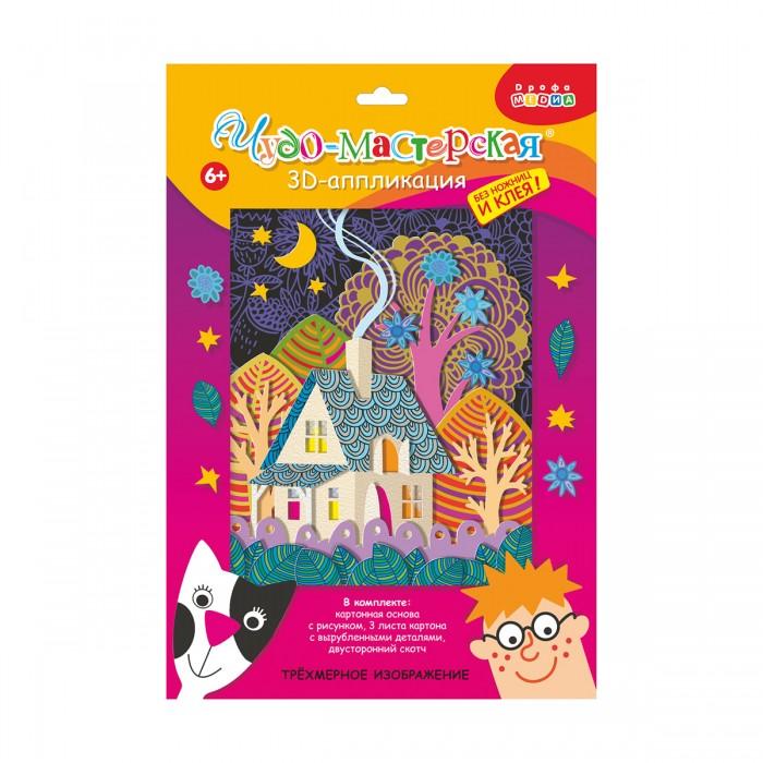 Аппликации для детей Дрофа Аппликация 3Д Сказочный домик
