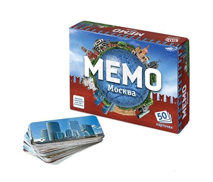 Настольные игры Бэмби Мемо Москва 50 карточек 7205 диляра тасбулатова у кого в россии больше