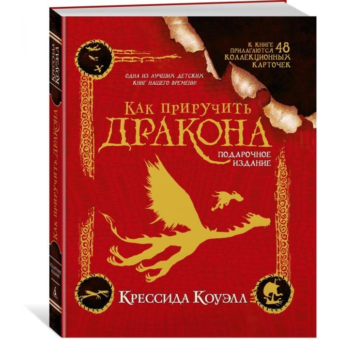 Издательство Азбука Как приручить дракона. Подарочное издание