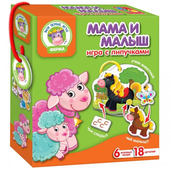Игры для малышей Vladi toys Развивающая игра с липучками Мама и малыш