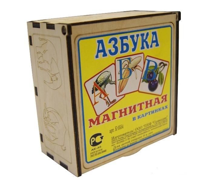 Деревянные игрушки Бэмби Магнитная азбука в картинках К-0554 французская азбука в картинках